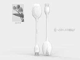 USB随身灯ID设计
