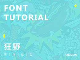 M's 字体教程 | 狂野