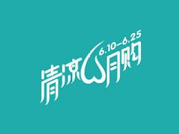 2013字体设计01