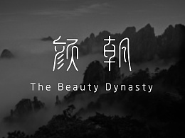 The Beauty Dynasty.颜朝.字体设计