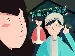 【魔格】让有趣的灵魂相遇(插画场景+流体的公益品牌宣传动画)
