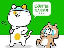丑猫多鱼表情包—蜜汁转身