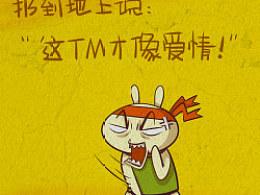 《兔子说:做zuo爱》第二章