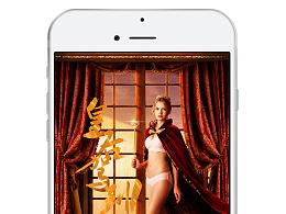 皇后驾到合成页面手机端首屏