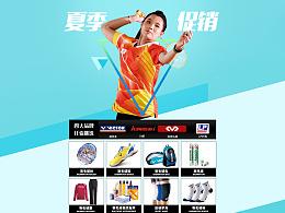 运动体育羽毛球用品专营店天猫淘宝京东首页