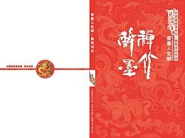 中国国家美术院--聚马凉石 作品 画册