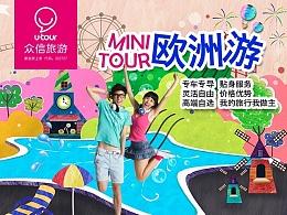 众信旅游MINI TOUR 欧洲游-微信