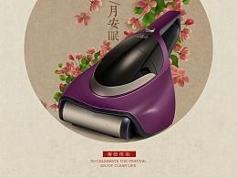 练习词牌孙郡风格-中国风吸尘器