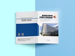 中国教育干部网络学院画册设计