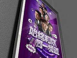 苏宁云商 门店海报