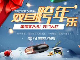 2016电商天猫男鞋双旦首页/圣诞活动专题海报