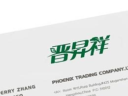 晋昇祥农副产品特产字体设计