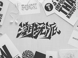 潮玩派 字体设计