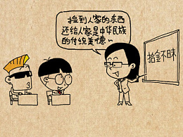 """小明漫画——拾金不""""昧"""""""