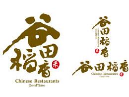 餐饮品牌标志设计稿(初稿)