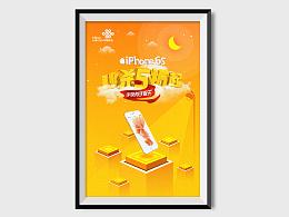 上海联通5折iPhone6S活动海报KV