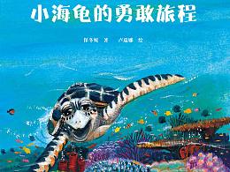 《小海龟的勇敢旅程》   另一种爱,让孩子学会独立