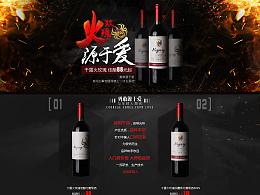 火玫瑰 红酒专题 乐视网酒网