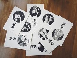 孤独患者系列明信片