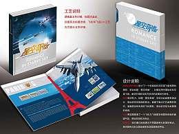 《星空奇缘》国际航空航天邮票珍藏册