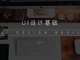 [UI设计]基础教程