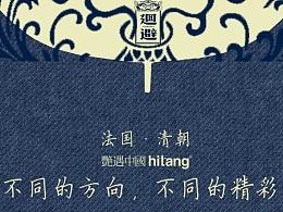 2015大广赛平面类全国优秀奖作品《不同的艳遇,不同的精彩》主题:艳遇中国