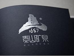 泰山矿泉品牌概念设计