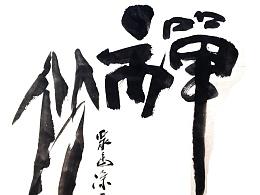 聚马凉石 斗方书法作品