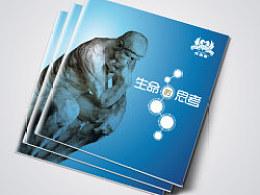 生物高科技集团·画册设计 | 北京海空设计