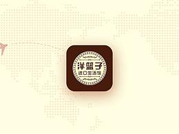 洋篮子app设计