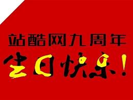 活动:祝站酷九周年生日快乐~