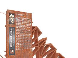 导视系统设计  重庆北仓导视系统设计