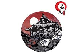 日本 料理 寿司 高档菜谱 画册