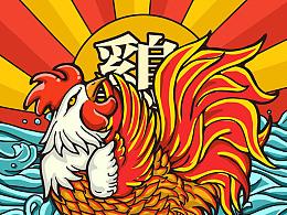 """""""鸡年大吉""""——2017"""