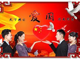 北京新农村建设3D海报设计