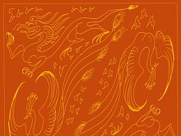 中国元素纹样重设计