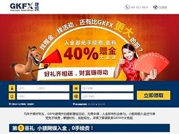 GKFX-40%赠金