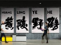 白墨广告-黄陵野鹤-书法-字体设计-的设计探究-(贰)