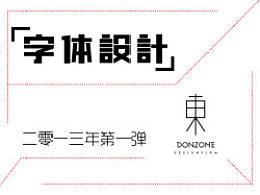 【字体设计】【二零一三年第一弹】