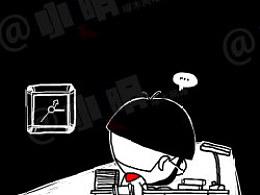 小明系列漫画——元旦