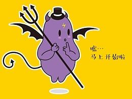 小恶魔-紫紫