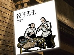 饺子先生-餐饮