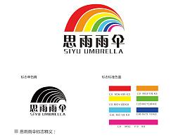 思雨雨伞标志