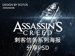 【刺客信条】Assassin海报练习搞-分享PSD