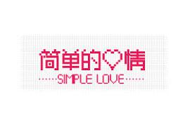戊辰设计【简单的爱情】