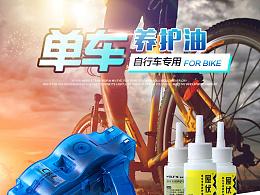 自行车养护油山地车链条润滑油单车飞轮齿
