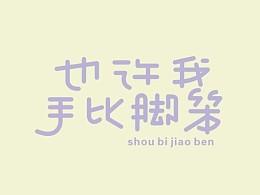 字体日记(四)