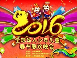 《2016年全球华人少年儿童春节联欢晚会》舞台背景设计
