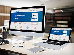 互联网金融平台设计稿