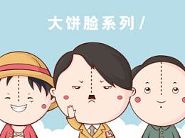 大饼脸系列 /